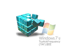 Windows7でTcpAckFrequency(TAF)設定してみた