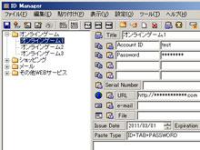 ランダム文字列のパスワードを一括作成&管理!パスワード作成・管理ツールの紹介